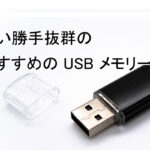 usb_memory_primer_ranking