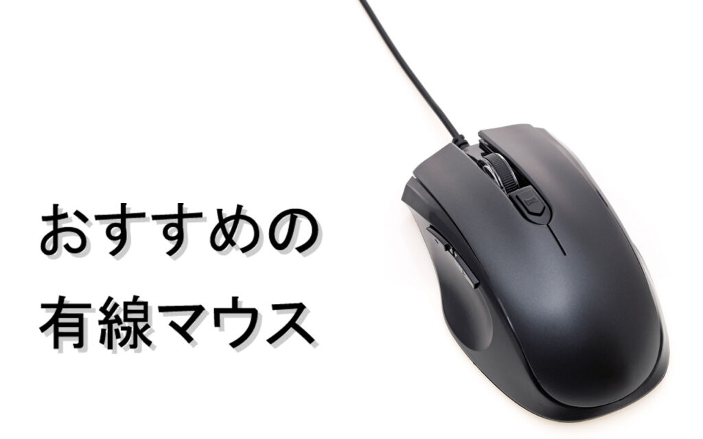 wired_mouse_primer_ranking_top