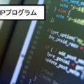 [PHP]IPアドレスがIPv4、IPv6であるかを判定する