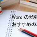 word_primer_ranking_top